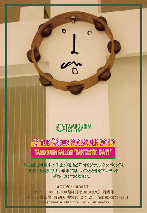 http://tambourin-gallery.com/tg/FANTASTICDM.jpg