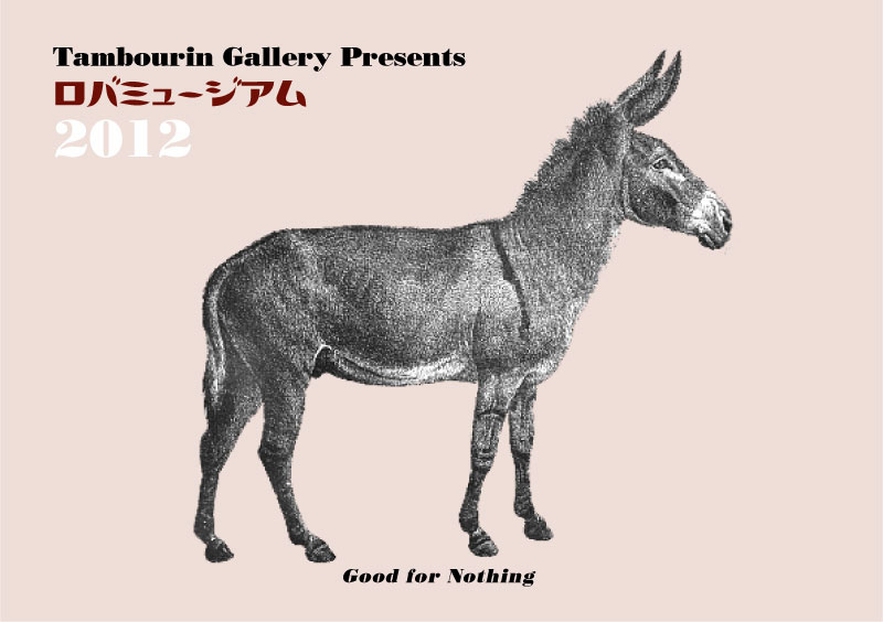 http://tambourin-gallery.com/tg/Roba-chan.jpg