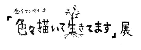 nanpei:title.jpg