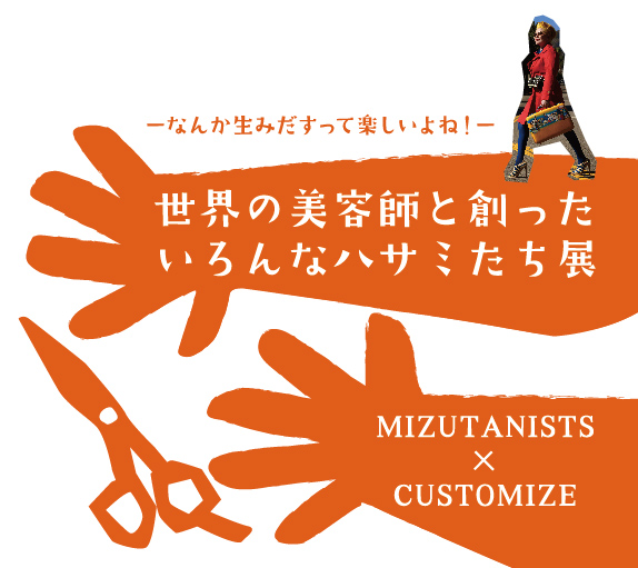 mizutani_01.jpg