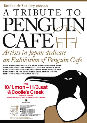 penguincafetribute---.jpg
