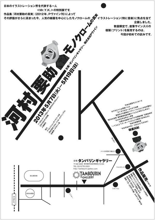 kawamurayosuke:DM2.jpg