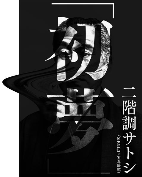 nikaicho_yukichi.jpg