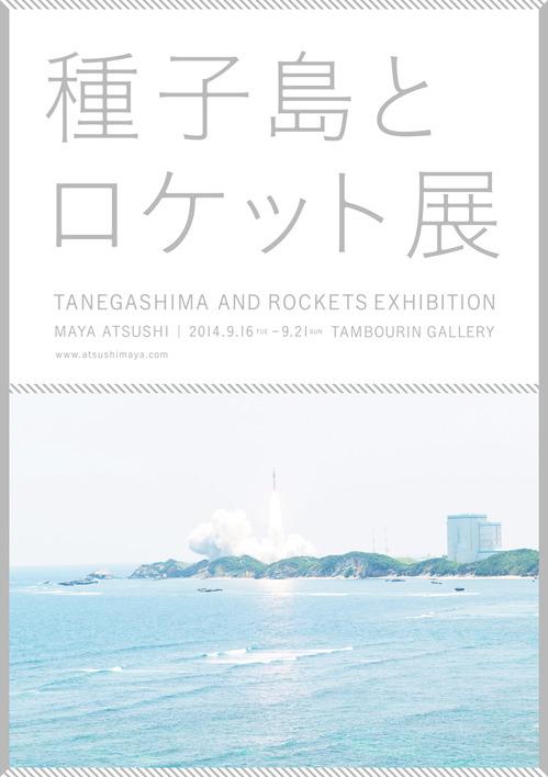 Tanegashima_Poster.jpg
