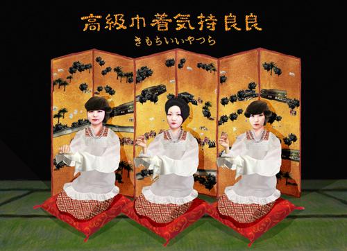 kimotiiiyatsura2014_1.jpeg