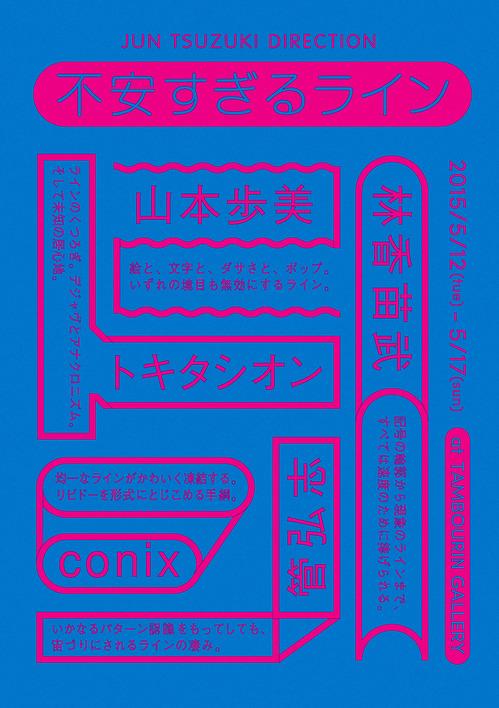 fuannaline01.jpg