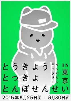 tokyotombo_web01.jpg