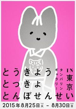 tokyotombo_web02.jpg