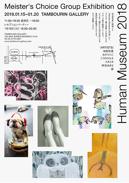 26218a8b7eb9f7 Human Museum 2018 Meister's choise group exhibition