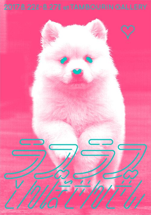 dm_LOVE2_tonbosensei-2.jpg