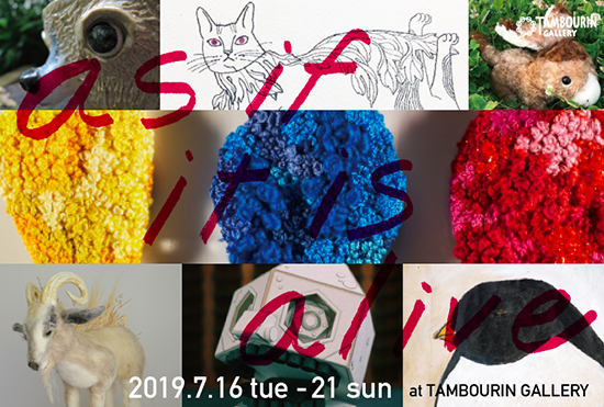 44fb959357 group exhibition「 as if it is alive 」