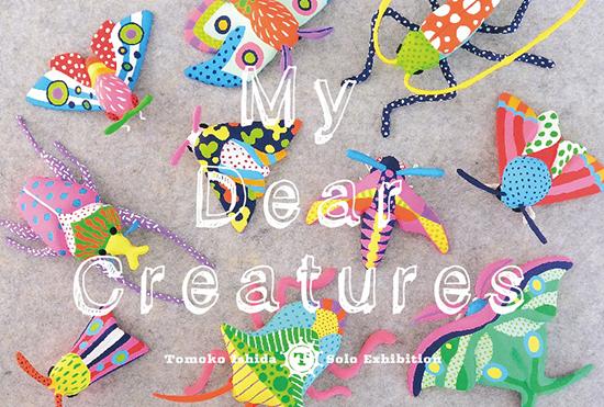 石田朋子 個展「My Dear Creatures」