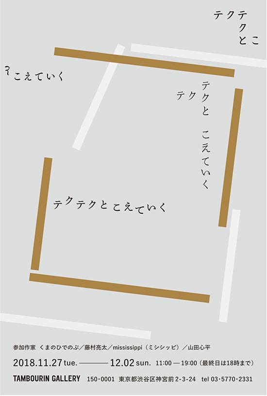dm_tekuteku_DM2.jpg