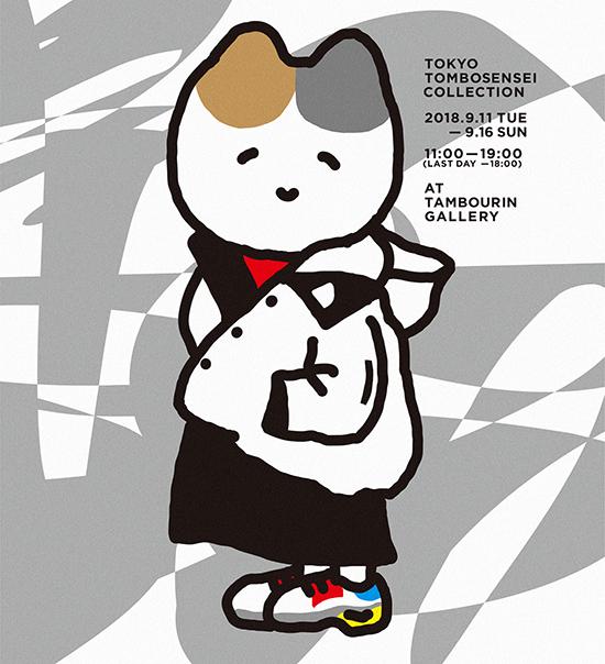 dm_tonbo_TTC_art.jpg